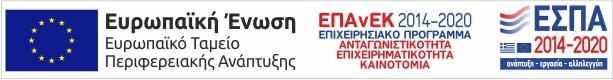 ΛΟΓΟΤΥΠΟ ΕΣΠΑ 2014-2020
